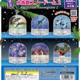水族館スノードーム2(30個入り)