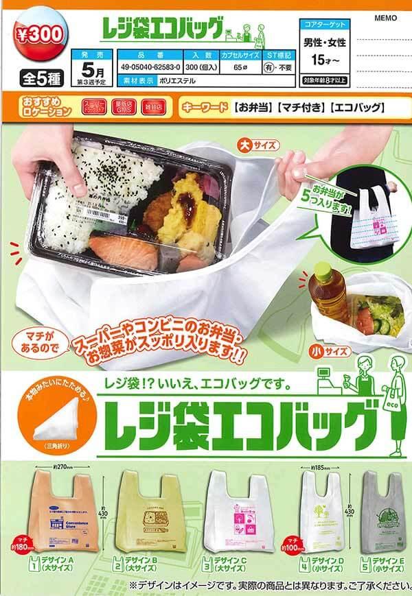 レジ袋エコバッグ(40個入り)