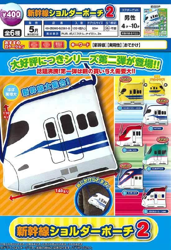 新幹線ショルダーポーチ2(30個入り)