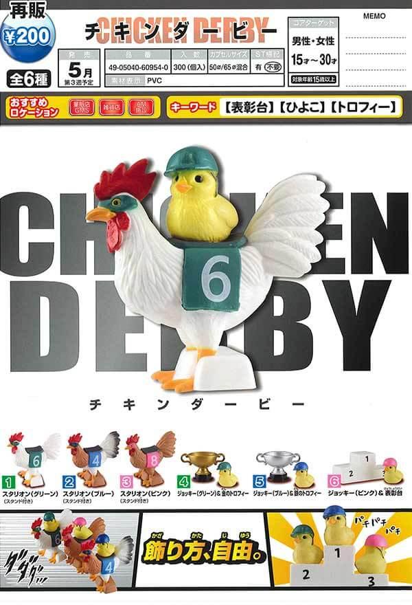 チキンダービー(50個入り)