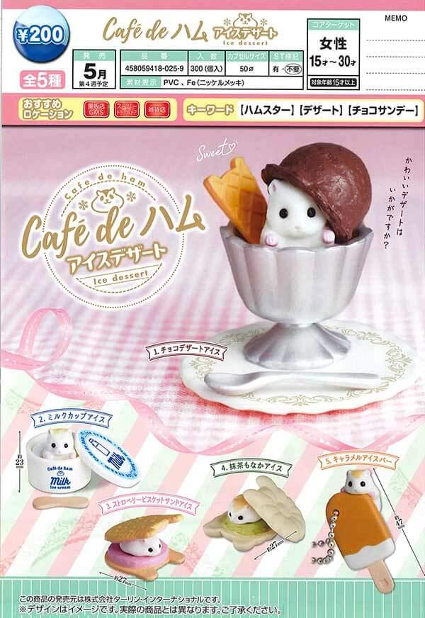 Cafe de ハム アイスデザート(50個入り)