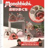 モンチッチ 透明がまぐち(40個入り)