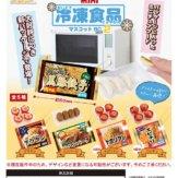 mini冷凍食品マスコットBC2(50個入り)