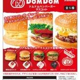 ドムドムハンバーガーマスコット(40個入り)