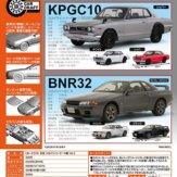 Cカークラフト 日産 スカイラインGT-R編 Vol.2(40個入り)