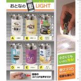 コロコロコレクション おとなの缶LIGHT(50個入り)