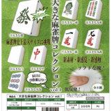 大きな麻雀牌コレクション vol.1(40個入り)
