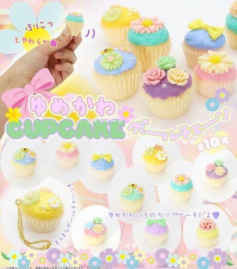 ゆめかわカップケーキ ボールチェーン(40個入り)