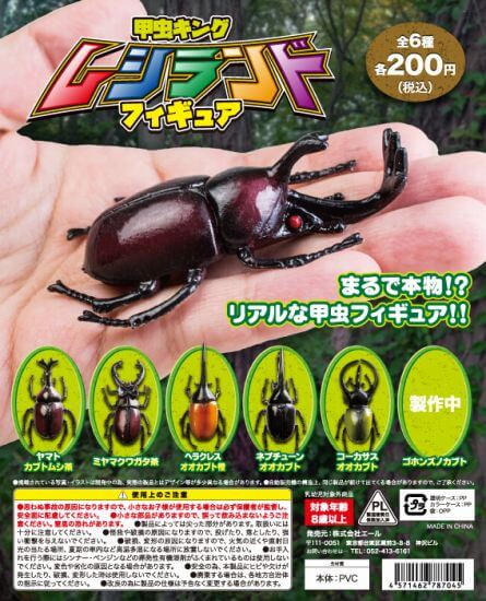 甲虫キング ムシランドフィギュア(50個入り)