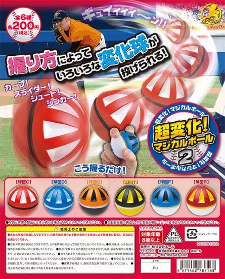 超変化!マジカルボール2(50個入り)