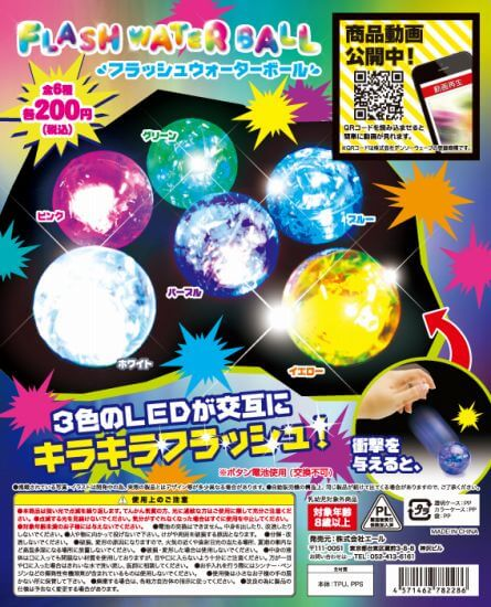 フラッシュウォーターボール(50個入り)