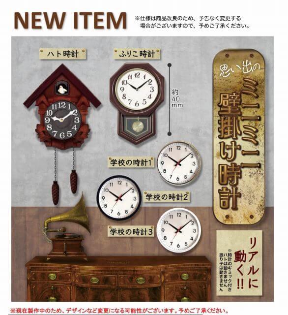 思い出のミニミニ壁掛け時計 (40個入り)