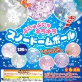 ぷにゅぷにゅキラキラスノードームボール(50個入り)