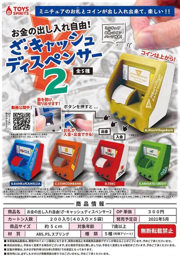お金の出し入れ自由!ざ・キャッシュディスペンサー2(40個入り)