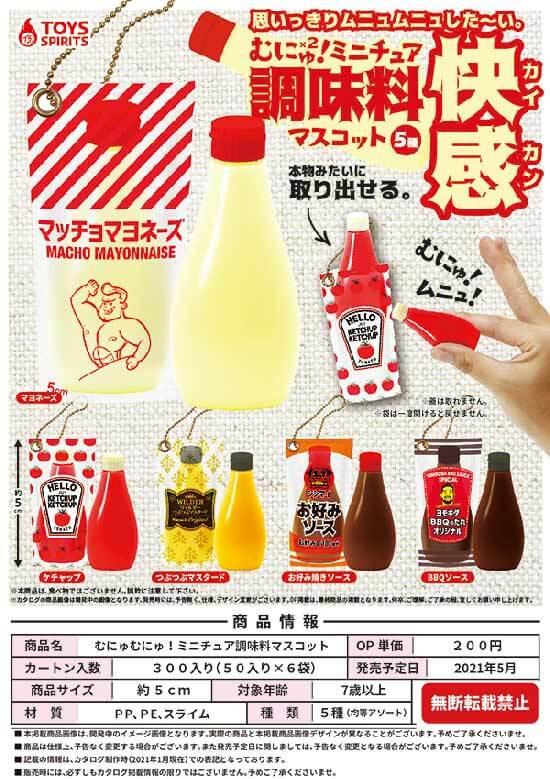むにゅむにゅ!ミニチュア調味料マスコット(50個入り)