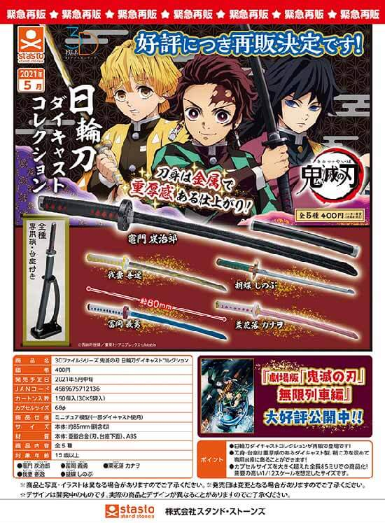 3Dファイルシリーズ 鬼滅の刃 日輪刀コレクション(30個入り)