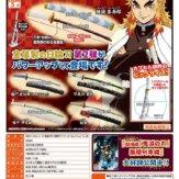 3Dファイルシリーズ 鬼滅の刃日輪刀ダイキャストコレクション 弐ノ型(30個入り)
