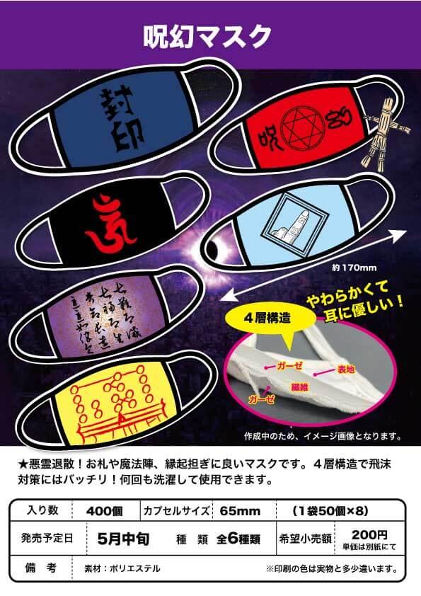 呪幻マスク(50個入り)