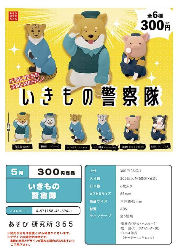 いきもの警察隊(50個入り)