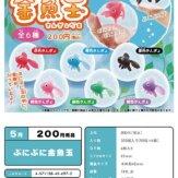 ぷにぷに金魚玉(50個入り)