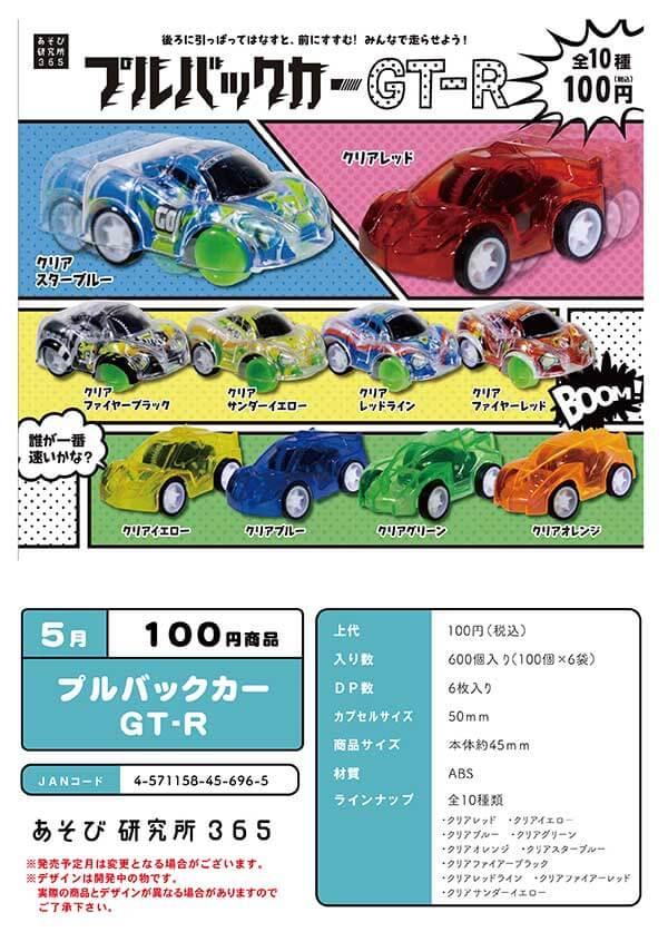 プルバックカーGT-R(100個入り)