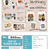 0313キャラクターズ ポーチコレクション(50個入り)