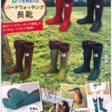 日本野鳥の会 バードウォッチング長靴(40個入り)