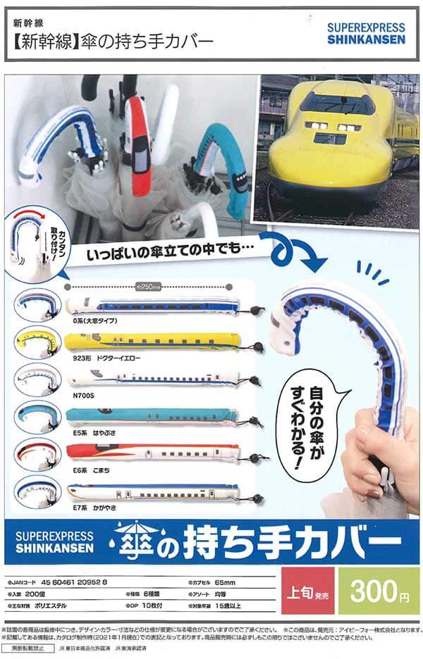 新幹線 傘の持ち手カバー(40個入り)