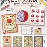ヨシタケシンスケ 「りんごかもしれない」絵本ポーチコレクション(40個入り)