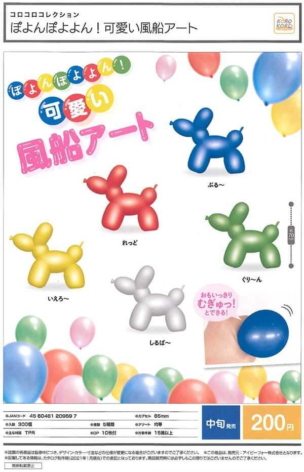 コロコロコレクション ぽよんぽよよん!可愛い風船アート(50個入り)
