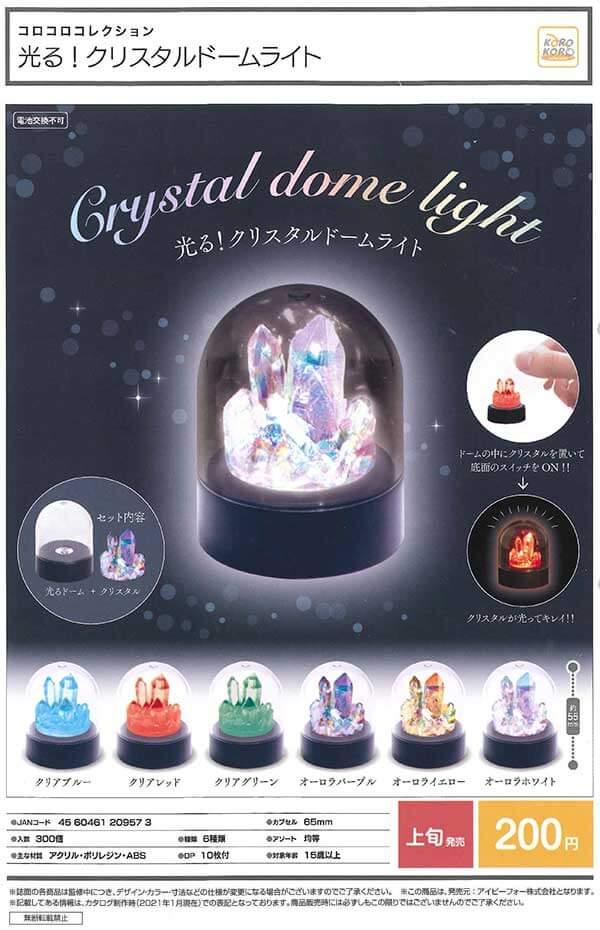 コロコロコレクション 光る!クリスタルドームライト(50個入り)