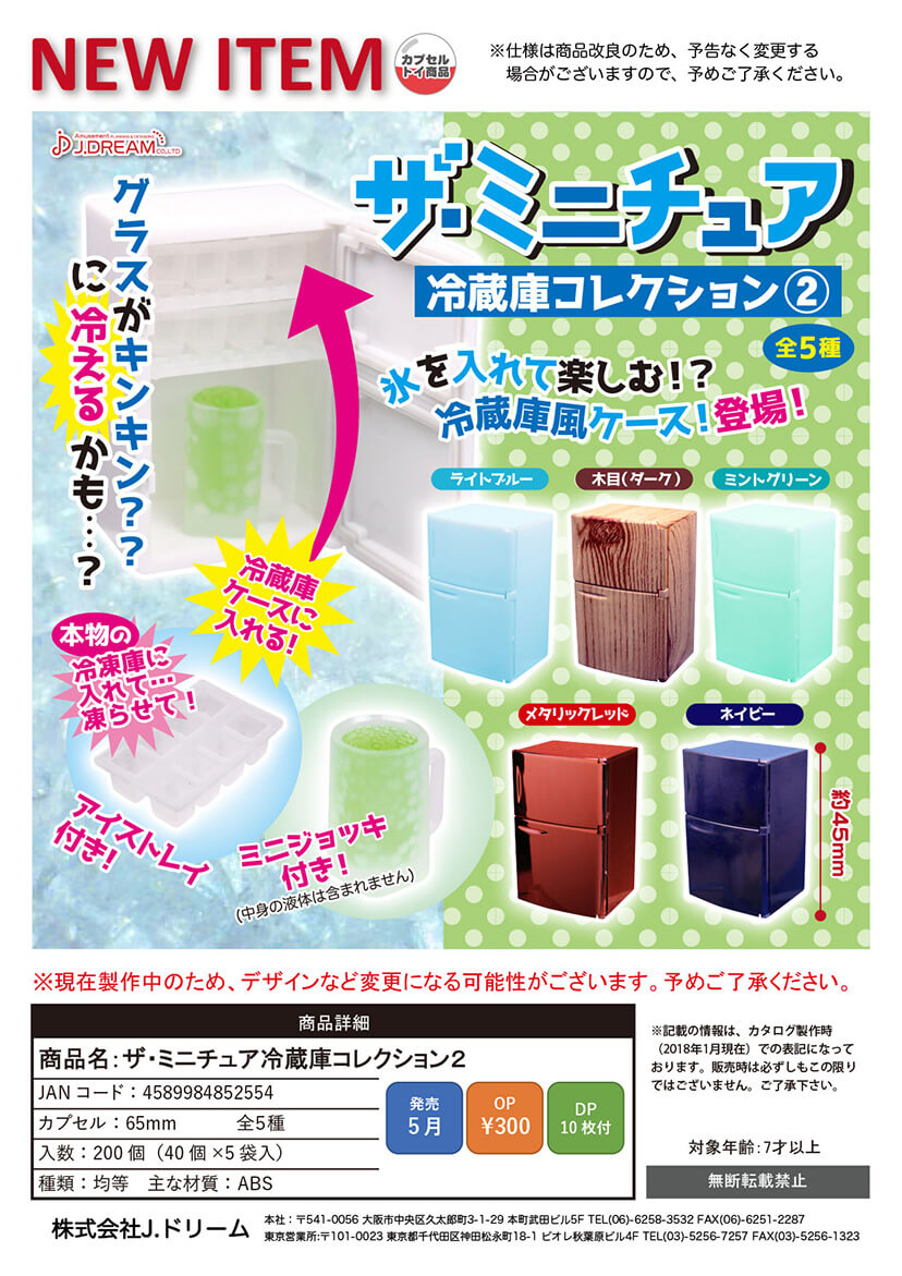 ザ・ミニチュア冷蔵庫コレクション2(40個入り)