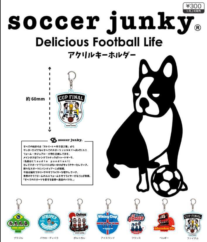 Soccer junky アクリルキーホルダー(40個入り)