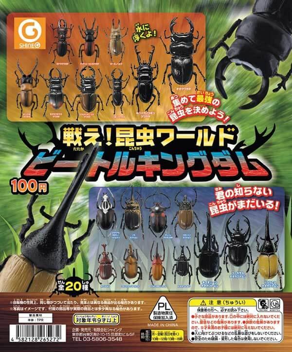 戦え!昆虫ワールド ビートルキングダム(100個入り)