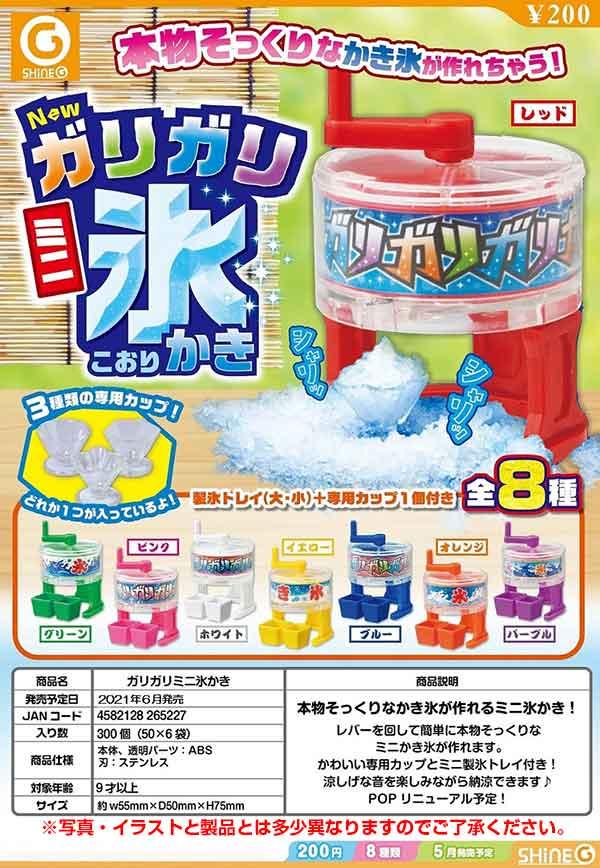 New ガリガリミニ氷かき(50個入り)