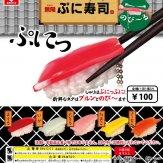 無限ぷに寿司(100個入り)