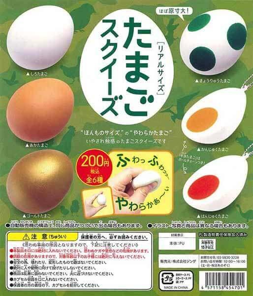 タマゴスクイーズ(50個入り)