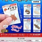 きもかわ!ダブルでぷにゅぷにゅ!アニマるこんにゃくマスコット 深海魚編(50個入り)