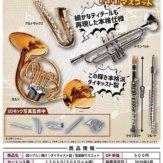 超リアル!輝け!ダイキャスト製!管楽器マスコット(30個入り)