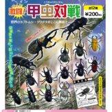 激闘! 甲虫対戦フィギュア(50個入り)