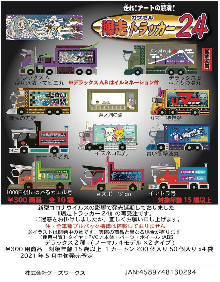 爆走トラッカー24(50個入り)