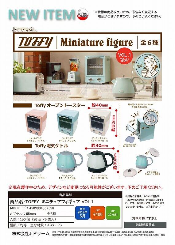 TOFFY ミニチュアフィギュア VOL.1(30個入り)