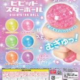 ビビッドスターボール(50個入り)