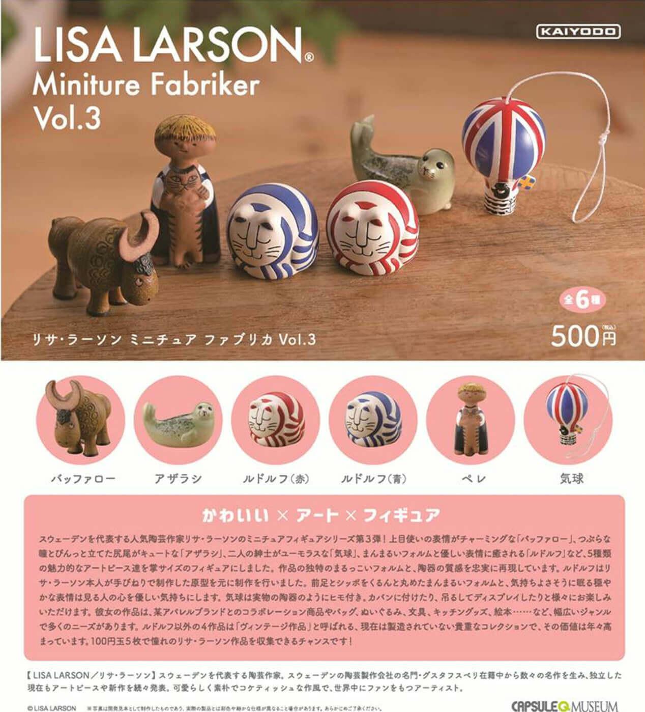カプセルQミュージアム「リサ・ラーソン ミニチュアファブリカ vol.3」(30個入り)