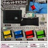 男のタフネスギア!超ミニ三つ折りウォレットマスコット(40個入り)