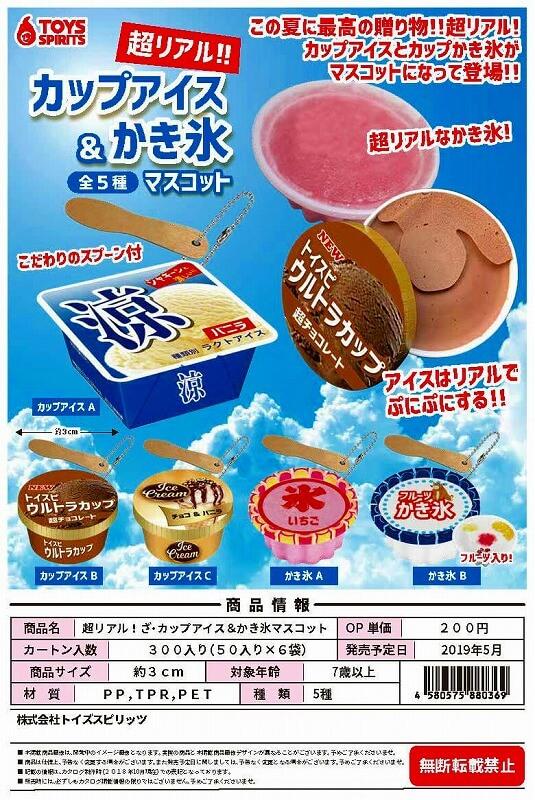 超リアル!ざ・カップアイス&かき氷マスコット(50個入り)