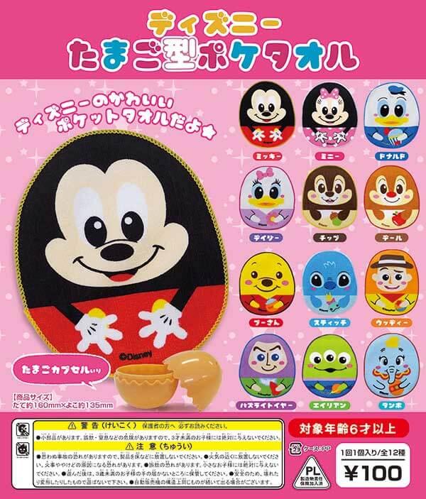 ディズニー たまご型ポケタオル(100個入り)