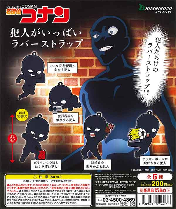 名探偵コナン 犯人がいっぱいラバーストラップ(50個入り)