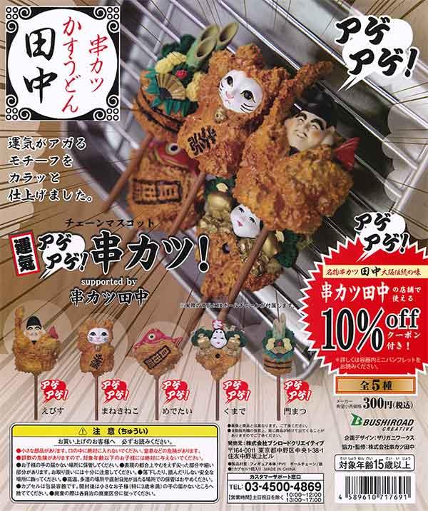 運気アゲアゲ!串カツ!~supported by 串カツ田中~(40個入り)
