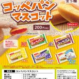 コッペパンマスコット(50個入り)